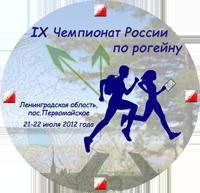 9-й Чемпионат России по рогейну 2012